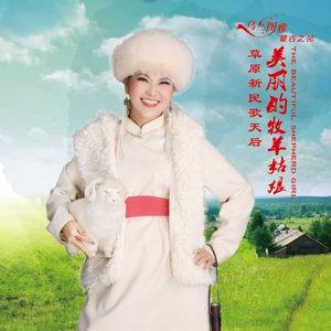 美丽的牧羊姑娘(热度:24)由爱歌翻唱,原唱歌手乌兰图雅
