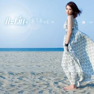P.S.我爱你(热度:17)由小仙女雪儿「ACG」【新星】翻唱,原唱歌手A-Lin