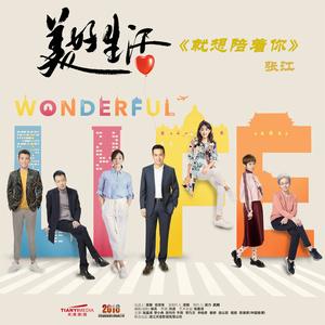 就想陪着你(热度:405)由蓝雪莲吉明翻唱,原唱歌手张江