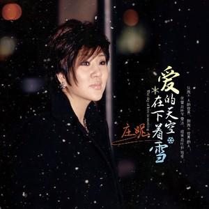 爱的天空在下着雪原唱是庄妮,由红彦一笑翻唱(播放:30)