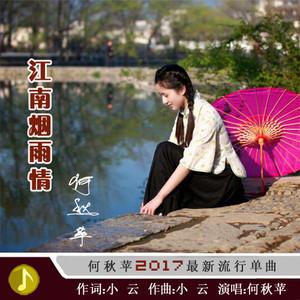 江南烟雨情原唱是何秋苹,由执着翻唱(播放:39)