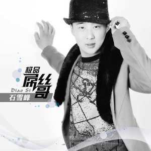 极品屌丝哥(热度:19)由真爱一生翻唱,原唱歌手石雪峰