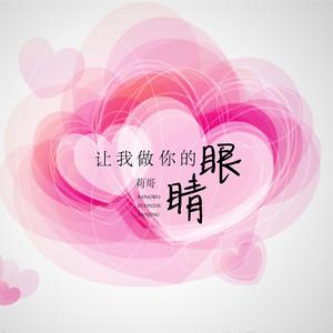 让我做你的眼睛(热度:16)由AmyBingbing翻唱,原唱歌手杨凯莉