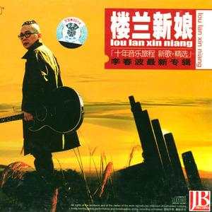 一封家书(热度:54)由绿豆翻唱,原唱歌手李春波