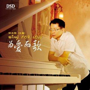 浏阳河(热度:56)由钻石美好生活♪翻唱,原唱歌手钟志刚(一达)