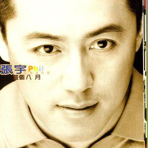男人的好(热度:49)由小丸子~林夕3徒翻唱,原唱歌手张宇