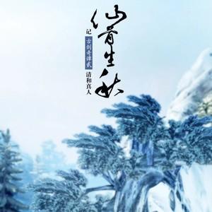 仙骨生秋(热度:13)由「君策」孤舟翻唱,原唱歌手HITA
