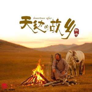 天边的故乡(热度:33)由爱歌翻唱,原唱歌手韩冰