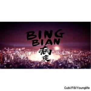 BINGBIAN病变(热度:35)由星期久翻唱,原唱歌手Cubi/Fi9/Younglife