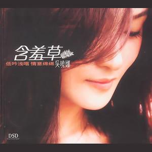 求佛(热度:15)由丽丽翻唱,原唱歌手吴晓娜