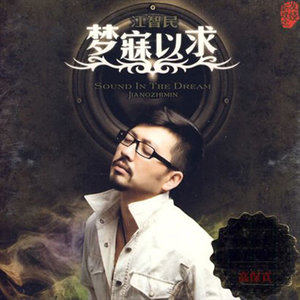 多情玫瑰无情人(热度:17)由ZS秀萍翻唱,原唱歌手江智民