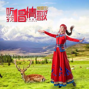 听我唱情歌(热度:85)由华华翻唱,原唱歌手周奕宏