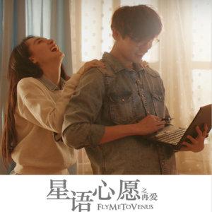 星语心愿(热度:112)由❦文哥翻唱,原唱歌手魏语诺