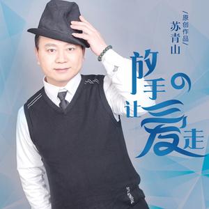 甜甜的小妹(热度:228)由快乐夕阳翻唱,原唱歌手苏青山
