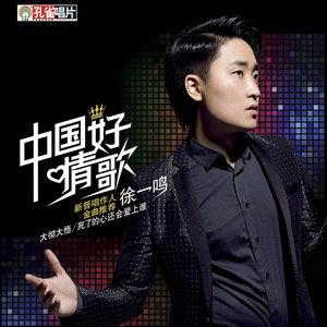 爱一个人为什么那么难(热度:36)由吳佳英翻唱,原唱歌手徐一鸣