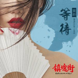 等待(热度:272)由三皮王大可翻唱,原唱歌手黄龄