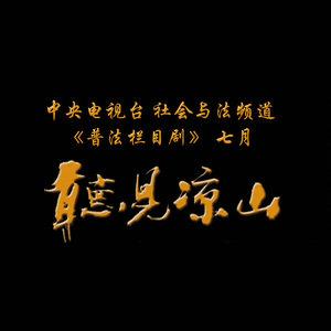 蓝月亮(热度:28)由龙凤呈祥翻唱,原唱歌手雷婷
