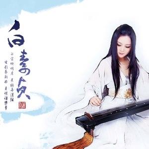花想容(热度:15)由清雅翻唱,原唱歌手董真