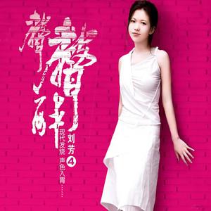 无声的雨(热度:69)由石榴花翻唱,原唱歌手刘芳