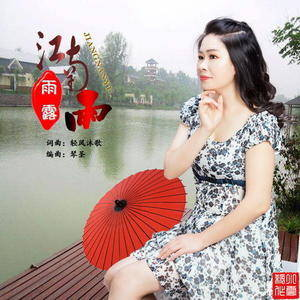 江南雨(热度:23)由梧桐雨翻唱,原唱歌手雨露