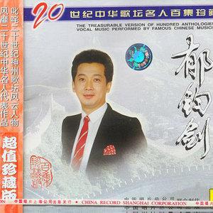 什么也不说(热度:50)由彩凤翻唱,原唱歌手郁钧剑