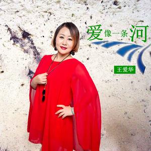 一路相伴(热度:36)由真爱一生翻唱,原唱歌手王爱华