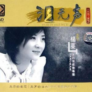 困情原唱是杨蔓,由超 越翻唱(播放:45)