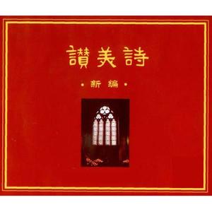 炼我愈精(热度:2044)由戴捷翻唱,原唱歌手华语群星