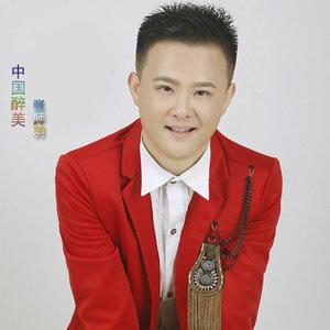 珍惜当下(热度:29)由乐无限 冬天的云翻唱,原唱歌手张师羽