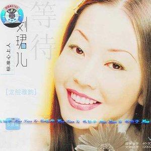 禅院钟声(热度:17)由客缘黄生翻唱,原唱歌手刘珺儿