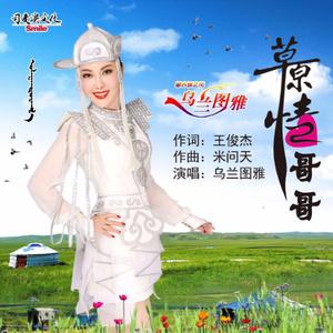 草原情哥哥(热度:59)由招财猫翻唱,原唱歌手乌兰图雅