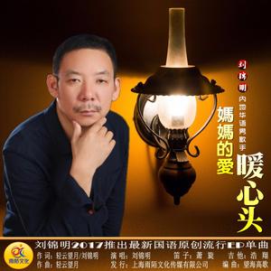 妈妈的爱暖心头原唱是刘锦明,由明天会更好翻唱(播放:52)