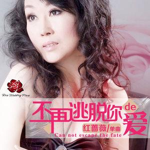 春天的歌谣原唱是红蔷薇,由雨后彩虹翻唱(播放:26)