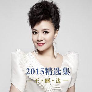 母亲之歌原唱是王丽达,由清馨翻唱(播放:256)