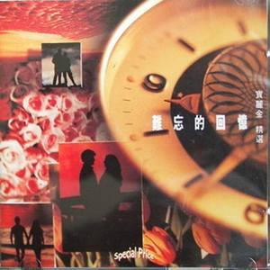 陌上归人(热度:40)由Angel萍聚翻唱,原唱歌手区瑞强