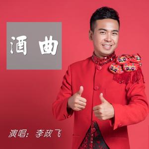 交朋友(热度:14)由开心快乐翻唱,原唱歌手李政飞
