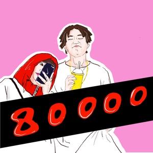 80000 !(热度:288)由燕子翻唱,原唱歌手PRC 巴音汗