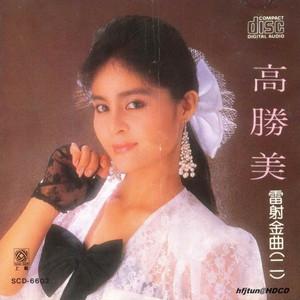 我怎么哭了(热度:344)由Baiyq9999翻唱,原唱歌手高胜美