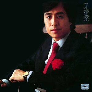 谁知我心(热度:68)由东方欲晓翻唱,原唱歌手叶振棠