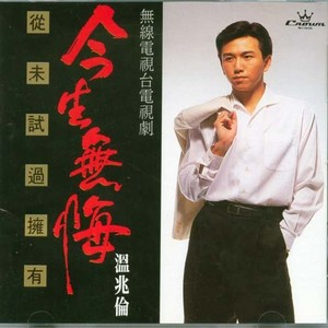 幸运福星(热度:52)由梅园之声阿辉记翻唱,原唱歌手温兆伦