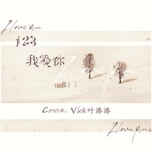 123我爱你(热度:11)由喵呜sama翻唱,原唱歌手叶洛洛/Vk