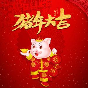 猪年大吉原唱是龙奔,由自由自在翻唱(播放:26)