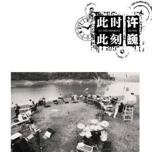 """爱情(热度:222)由╰""""老Q新兵翻唱,原唱歌手许巍"""
