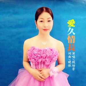 爱久情长原唱是钱培芳,由红豆翻唱(播放:16)