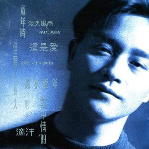 似水流年(热度:36)由李远征翻唱,原唱歌手张国荣