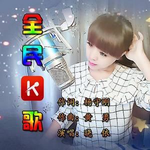 全民K歌(热度:37)由《纳兰战胜花翻唱,原唱歌手晓依