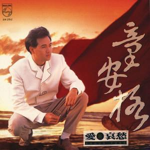 爱与哀愁(热度:16)由鹿R巨蟹翻唱,原唱歌手童安格