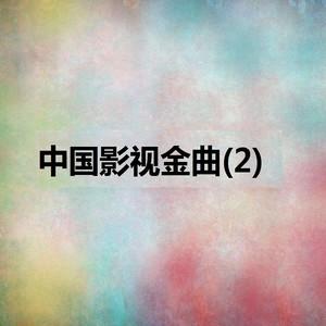 命运不是轱辘由萍儿演唱(原唱:华语群星)
