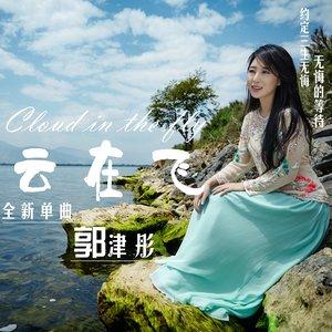 云在飞(热度:133)由萍聚翻唱,原唱歌手郭津彤