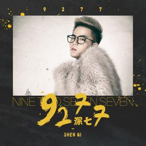 9277(热度:31)由冷面公子无情少年翻唱,原唱歌手深七